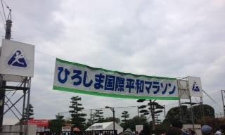 平和マラソン.JPG